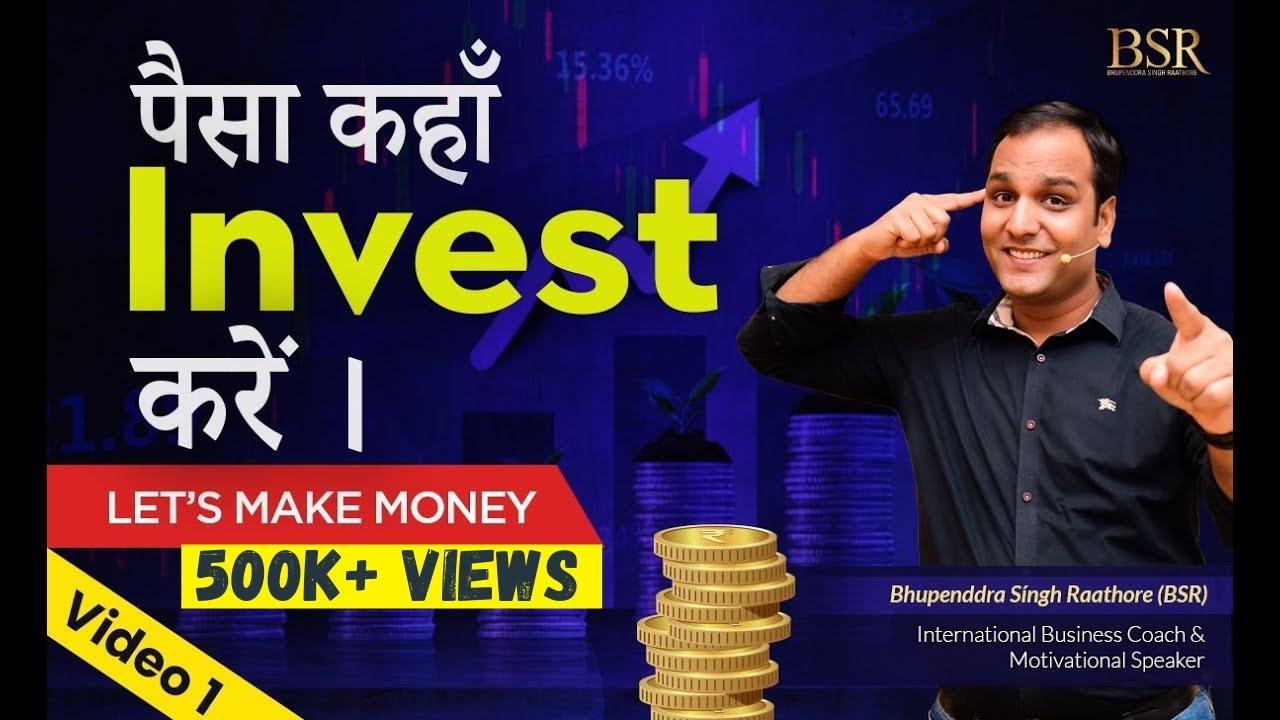👉 पैसे को 10 गुना बढ़ाने का सबसे आसान तरीका | Let's MAKE MONEY | Video 1