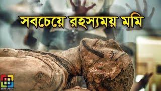 বিশ্বের সবচেয়ে রহস্যময় 5টি মমি | Top 5 Most Mysterious Mummies in the World