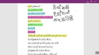 Sakuge Kathawa Lowa Dhakshayo learn to read in Sinhala