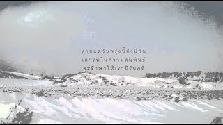 "สำคัญ "" O N C E "" -STOONDIO (OFFICIAL AUDIO)"