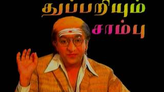 துப்பறியும் சாம்பு / TV Serial Thuppariyum Sambu / EP-1 / 1995/Writer Devan/Indian Imprints Channel
