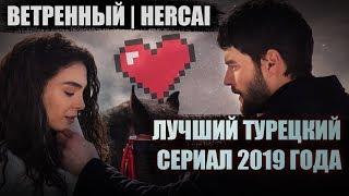 Смотреть сериал Турецкий сериал ВЕТРЕНЫЙ | HERCAI - Новый очень крутой сериал онлайн
