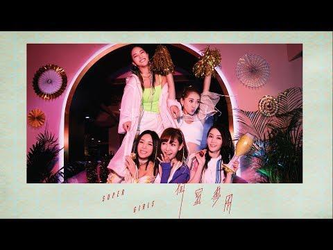 SUPER GIRLS 《 閨蜜專用 》官方 MV