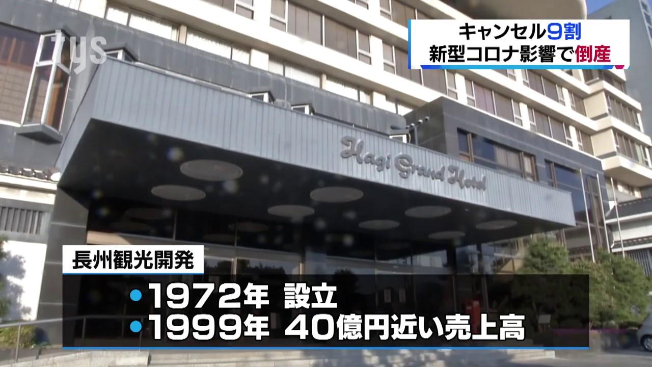 グランド 倒産 萩 ホテル