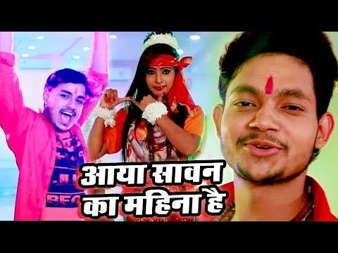 2018 का सबसे महँगा काँवर गीत - ANKUSH RAJA - Aaya Sawan Ka Mahina - Superhit Hindi Kanwar Songs