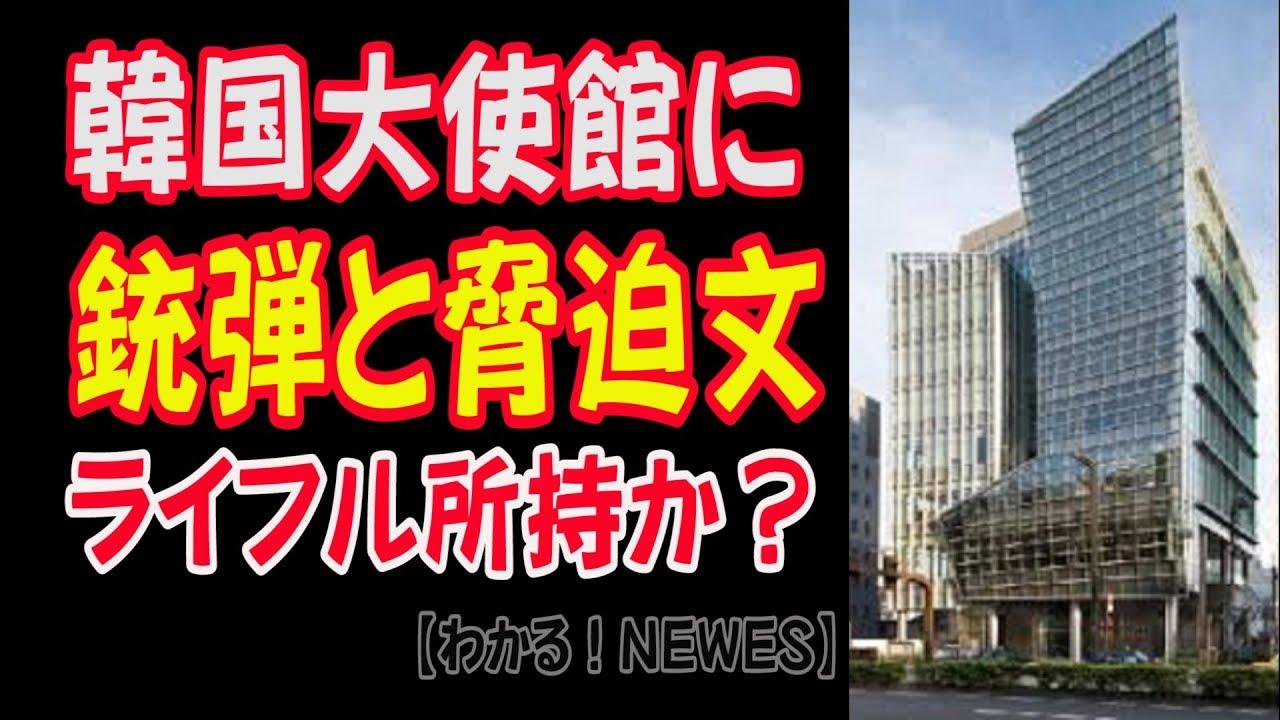 韓国大使館に銃弾と脅迫文 ライフル所持か?【わかる!NEWES】