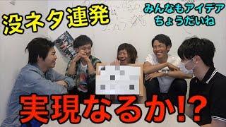 【討論】実現不可能な没ネタをなんとか可能にする会議!!!