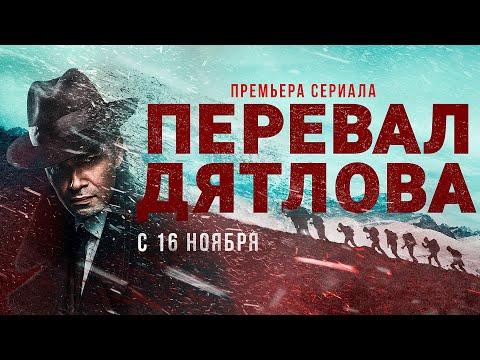 ПРЕМЬЕРА! 'Перевал Дятлова' с 16 ноября в 22:00 на ТНТ - Видео онлайн