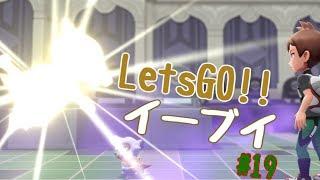 【ピカブイ】#19 ガラガラとカラカラと Let\'s Go! イーブイ 【ポケモン】