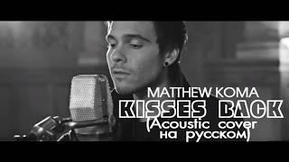 Matthew Koma - Kisses Back (acoustic cover на русском | Павел Масс | кавер)