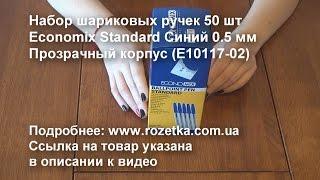 Ручки шариковые Buromax Economix видео распаковка и обзор товара