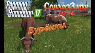 Farming Simulator 17. Совхоз Заря. №15. Бурёнки.