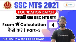 9:30 AM - SSC MTS 2021 | Maths by Ajay Choudhary | Calculation (P-3)
