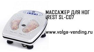 Инфракрасный массажер для ступней SL C07 обзор