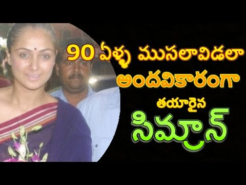 See the actress Simran How She Was Now I See The Simran How She Was Now | Simran Latest updates news