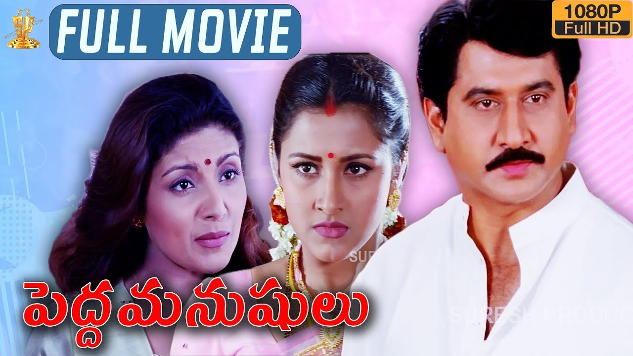 Download Pedda Manushulu Telugu Movie Full HD   Suman   Rachana   Latest Telugu Movies   Suresh Productions