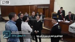 مصر العربية | النيابة تتلو بيان اتهام نجل مرسي في فض رابعة