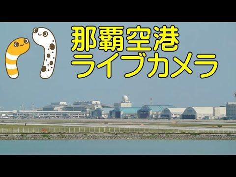那覇空港ライブカメラ 固定カメラ 旧滑走路 瀬長島478商店さん2階にライブカメラを設置【ちんあなご】