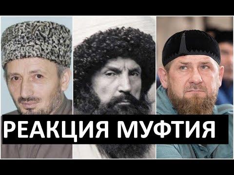 Муфтий Дагестана ОТВЕТИЛ