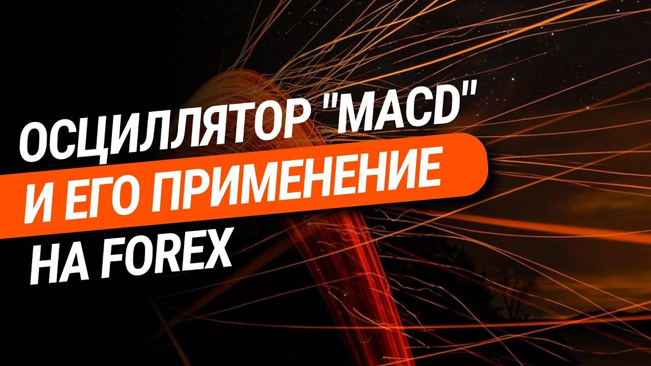 Macd осциллятор форекс вся правда о мастерфорекс