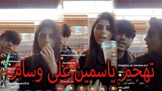 بث ياسمين وريدر وردها وتهجها على وسام تيكت الي اعطها سترايكين !!!