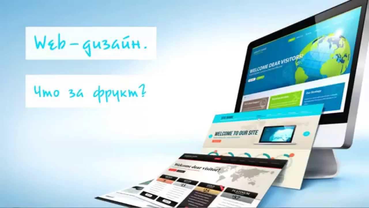 Курсы веб дизайна онлайн с нуля бесплатно