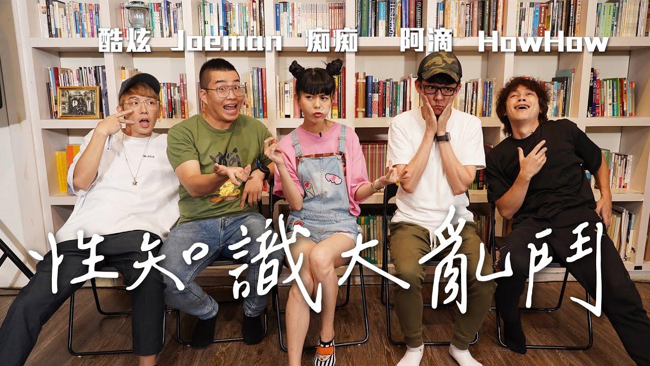 HowFun / 性知識大亂鬥 ft. 阿滴、白癡公主、Joeman、酷炫