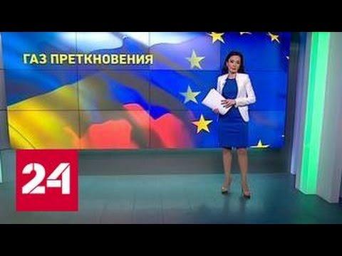 """Газ преткновения. Москва, Брюссель и Киев будут """"давить на газ"""""""