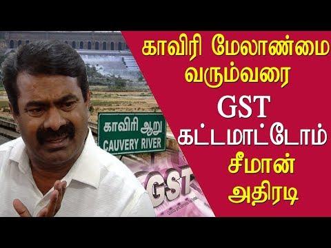 No cauvery No GST- Seeman speech on cauvery conference tamil news live, tamil news redpix