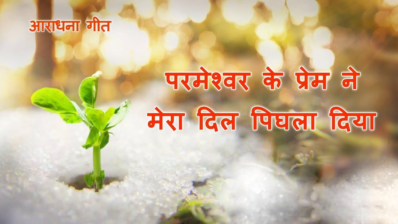 """Hindi Christian Song """"परमेश्वर के प्रेम ने मेरा दिल पिघला दिया""""   The Love of God Never Leaves Us"""