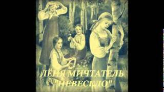 Лёня Мичтатель -  03. Магнитики уч.Околорэп (муз.Пятый)