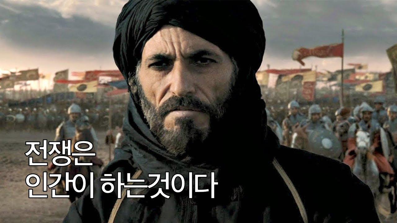 3분 요약 / 고향으로 돌아온다는 것 - 킹덤 오브 헤븐 (2005) 2장 ...