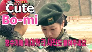 [ENG SUB] Real Men in Women Ver 진짜사나이여군특집 - A-Pink Bomi's wish 보미의 정수기욕심 20150208 - Stafaband