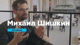 Михаил Шишкин: выход на международный рынок и дизайн для детей | Интервью | Prosmotr