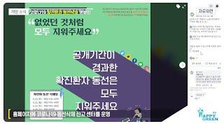 코로나 확진환자 동선삭제 캠페인_[2020.6.3주] 영상 썸네일
