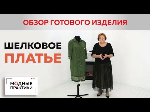 Шелковое платье-рубашка с воротником по типу мужского, шлицами по бокам и кокетливым кармашком.Обзор