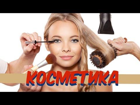 Как по английски косметика