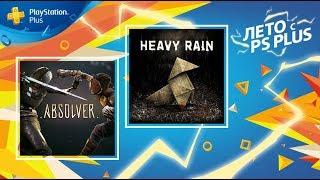 Игры месяца в PlayStation Plus в июле