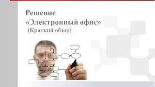 """""""Электронный офис"""" для Руководителей. Готовое решение системы электронного документооборота (СЭД)."""