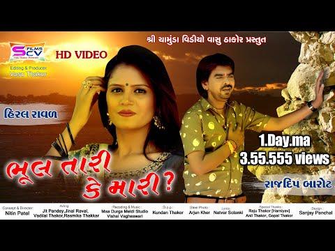 Rajdeep Barot | Hiral Raval | Bhul Tari Ke Mari | Love Song | New Gujarati Latest HD Video Song 2019