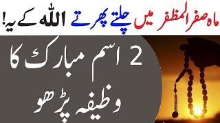 Mahe Safar ul Muzaffar Mein Chalte Phirte 2 Ism Ka Wazifa Parho Baq...