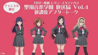 2月15日(木)に放送された「少女☆歌劇 レヴュースタァライト」聖翔音...