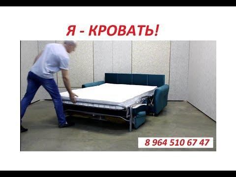 Самый удобный механизм трансформации дивана в кровать. Преимущества дивана-стайлинга! sofa bed