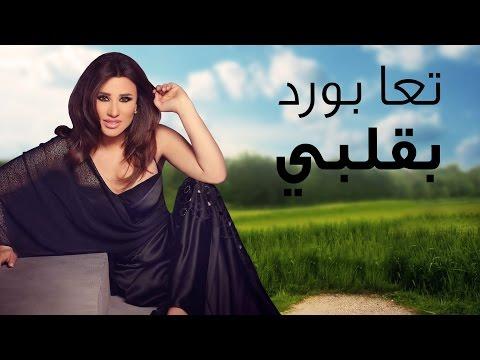 Najwa Karam - Ta3a Bawred Bi Albi (Official Lyric Video 2017) /   -