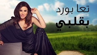 Najwa Karam - Ta3a Bawred Bi Albi (Official Lyric Video 2017) / نجوى كرم - تعا بَوْرِد بقلبي