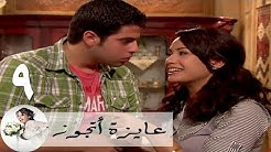 مسلسل عايزة اتجوز - الحلقة 9| هند صبري - تحتمس