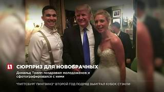 В Нью-Джерси глава США заглянул на свадьбу к незнакомой паре