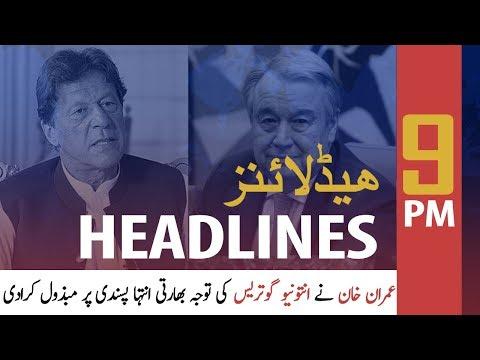 ARYNews Headlines   US envoy Khalilzad calls on PM Imran   9PM   17 FEB 2020
