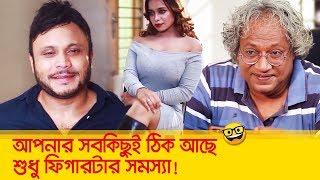 আপনার সবকিছুই ঠিক আছে, শুধু ফিগারটার সমস্যা! হাসুন আর দেখুন - Funny Video - Boishakhi TV Comedy