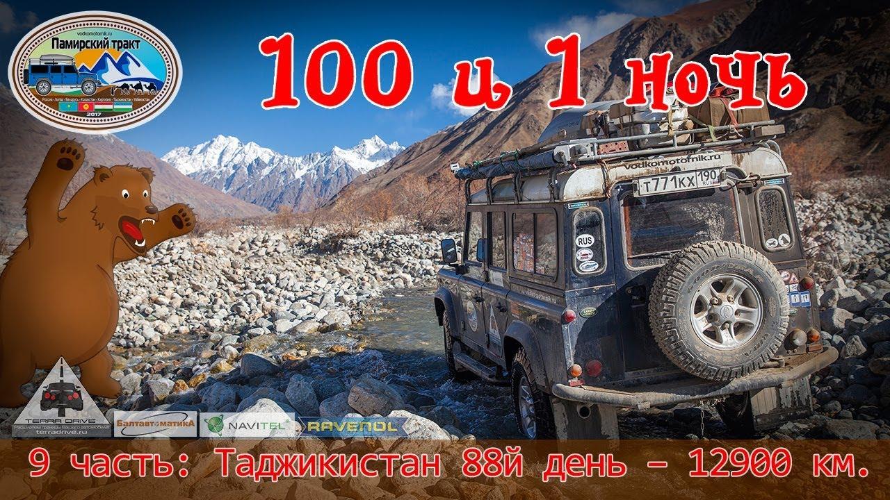 100 и 1 ночь - 9 серия: Таджикистан. Проезжаем Памирский тракт - Каракол, Хорог